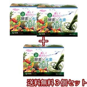酵素×水素 青汁 63袋×3箱セット 送料無料 あすつく対応 benkyoannexx