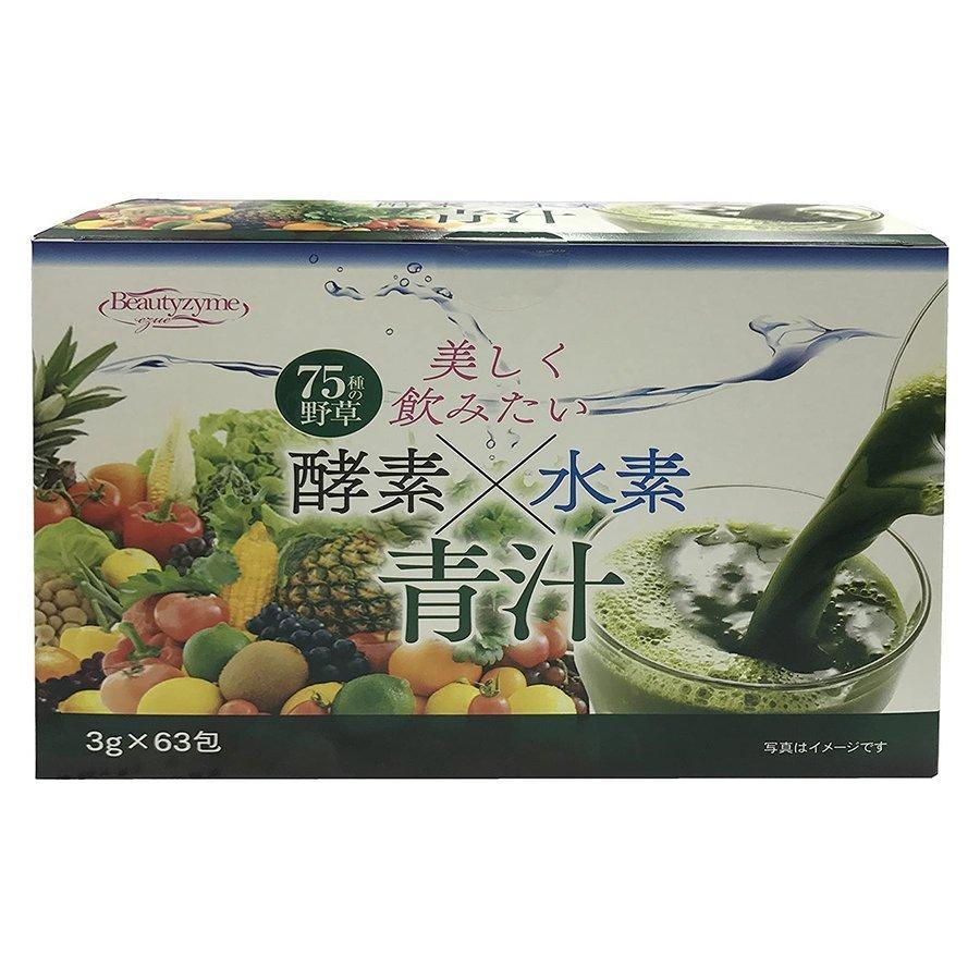 酵素×水素 人気海外一番 直営限定アウトレット 青汁 63袋×3箱セット 送料無料