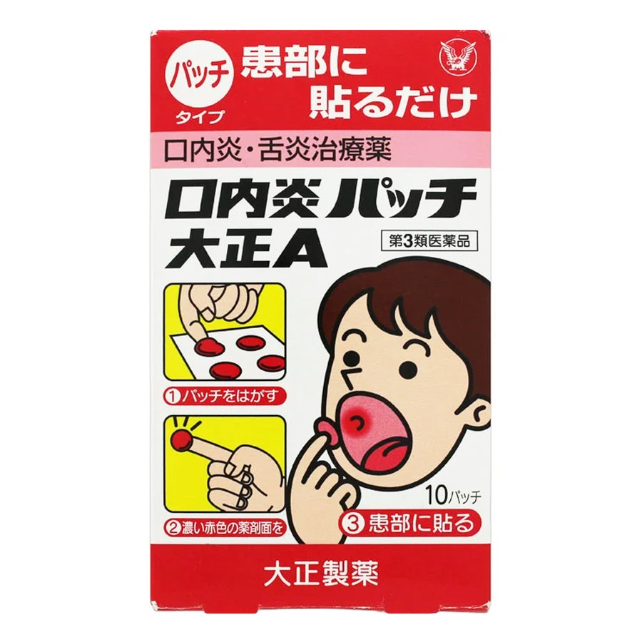 口内炎パッチ 値段