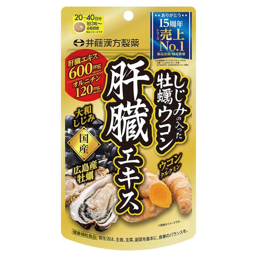 井藤漢方 送料無料お手入れ要らず しじみの入った牡蠣ウコン肝臓エキス バーゲンセール 120粒 メール便送料無料