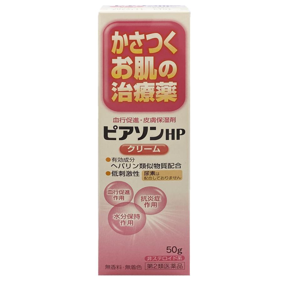 【第2類医薬品】 ピアソンHPクリーム 50g×10個セット あすつく対応