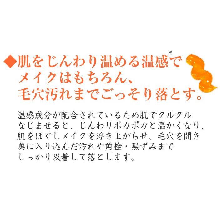 コスメビュッフェ ホットクレンジングジェル 90g  ビノワコスメティック wsh YN40264 定形外郵便 送料無料 mustbuy sengan 1oshi  benowa-cosme 05