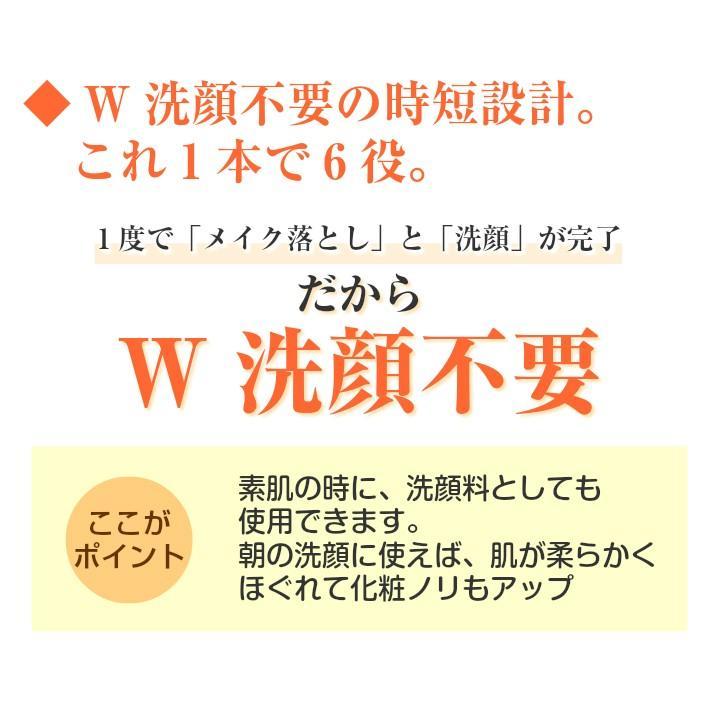 コスメビュッフェ ホットクレンジングジェル 90g  ビノワコスメティック wsh YN40264 定形外郵便 送料無料 mustbuy sengan 1oshi  benowa-cosme 07