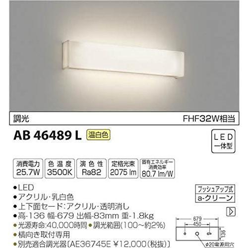 コイズミ照明 ブラケットライト リビング用ブラケット 調光タイプ FHF32W相当 温白色 AB46489L