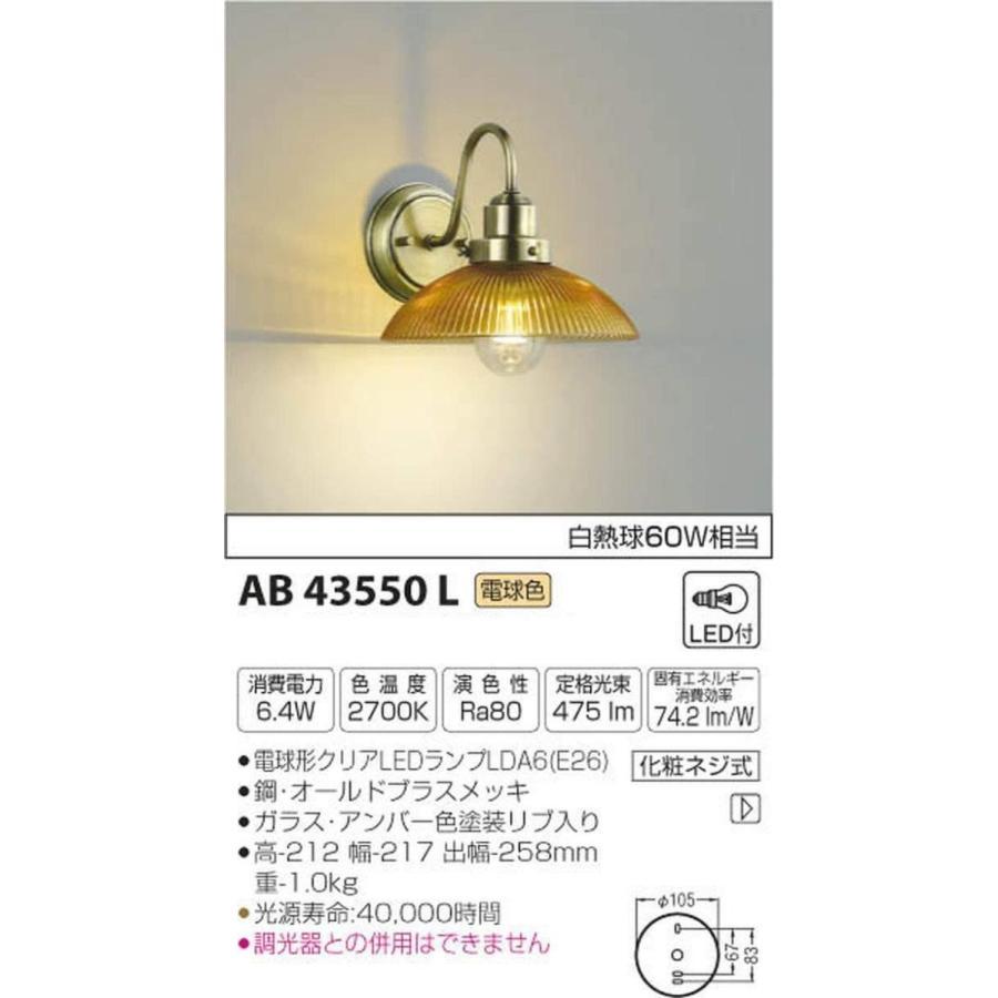 コイズミ照明 ブラケットライト 意匠ブラケット 電球色 AB43550L AB43550L