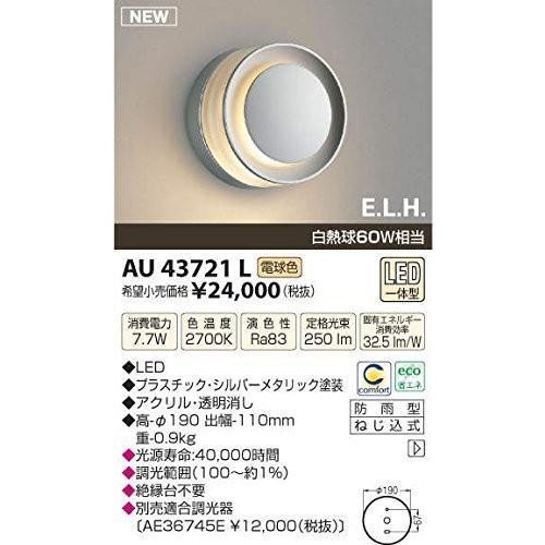 コイズミ照明 防雨型ブラケット(白熱球60W相当) シルバーメタリック AU43721L AU43721L