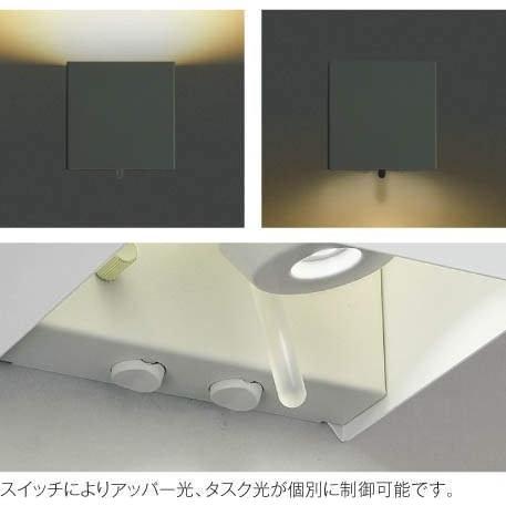 コイズミ照明 コイズミ照明 ブラケット上下配光(白熱球60W相当) 電球色・昼白色 AB42177L