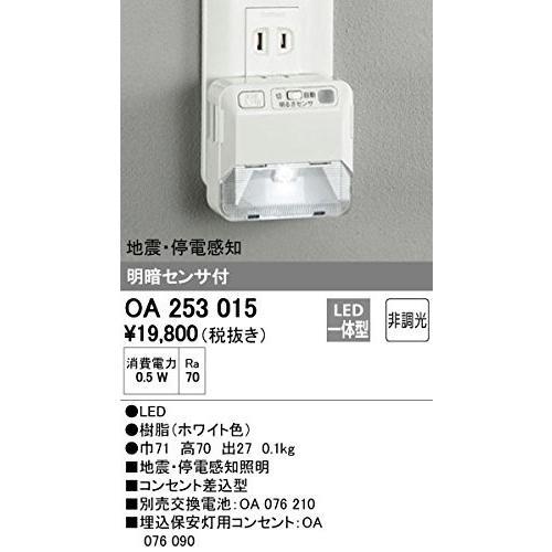 オーデリック/ODELIC/フットライト/OA253015