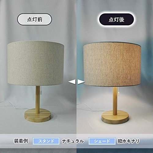lamp-shade テーブルライト 一体型 シェード 北欧風 普通布 クリーム 直径28cm S2260WH-28281 S2260WH-