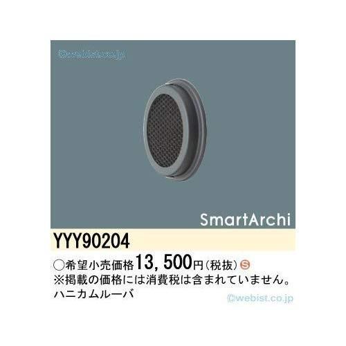 パナソニック(Panasonic) スポットライト LED用 ハニカムルーバー YYY90204