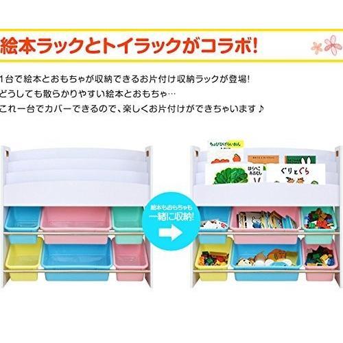 ottostyle.jp 絵本棚付おかたづけ収納ラック エッジクッション付き ホワイト×パステルボックス 幅86.5cm おもちゃ箱 おもち