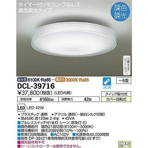 大光電機(DAIKO) LED調色シーリング (LED内蔵) LED 42W 昼光色~電球色 6100K~3000K 6100K~3000K DCL-39716