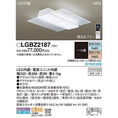 パナソニック(Panasonic) LEDシーリング ~10畳 調光 調色 LGBZ2187