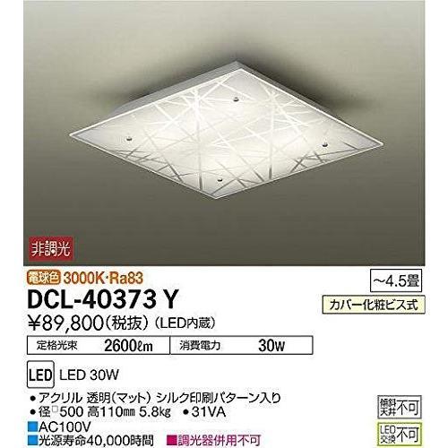 大光電機(DAIKO) LEDシーリング (LED内蔵) LED 30W 電球色 3000K DCL-40373Y