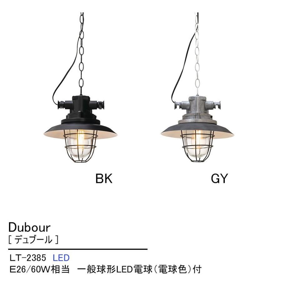 ペンダントライト ペンダントライト デュブール 一般球形LED電球(電球色)1つ付 グレー LT-2385GY LT-2385GY