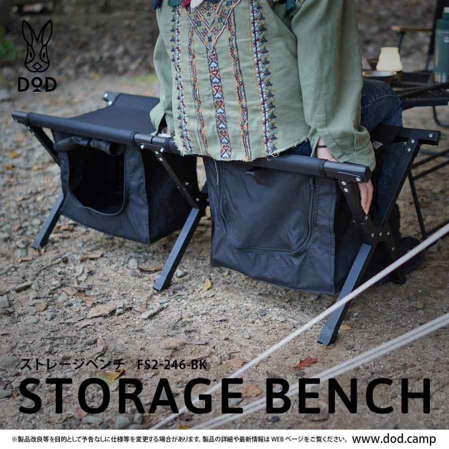 DOD(ディーオーディー) 2人掛け アウトドア ベンチ 荷物 が 整理 できる 大容量 収納 付き FS2-246-BK