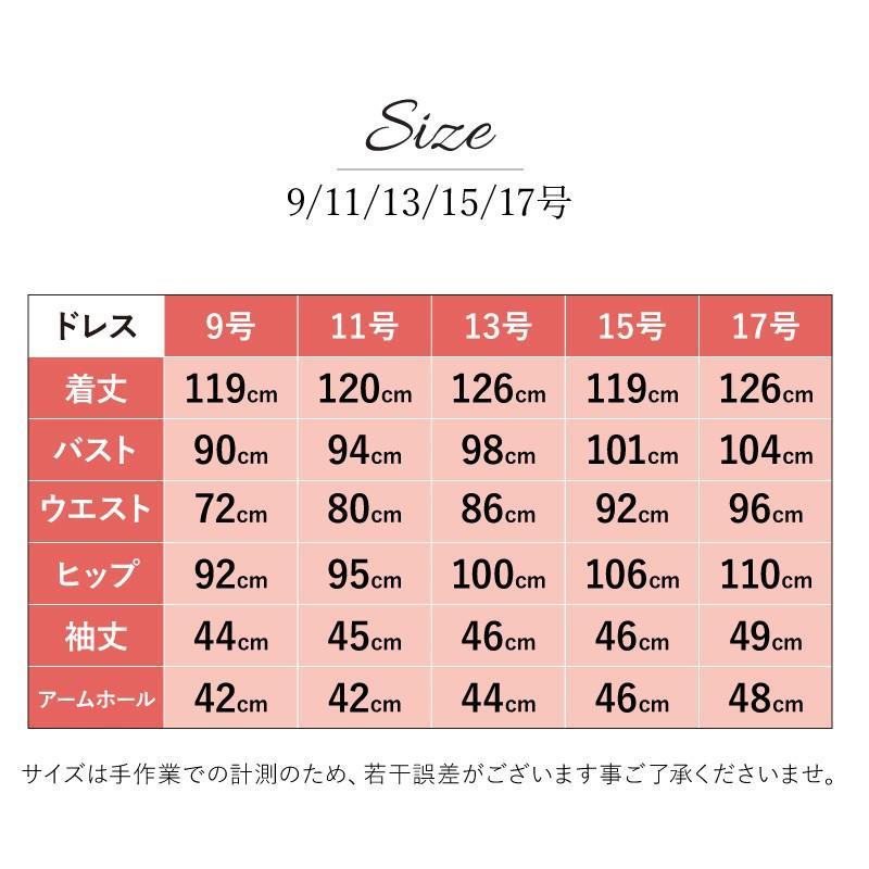 ドレス レンタル 5点セット ワンピース 9号 〜 17号|beplan|08