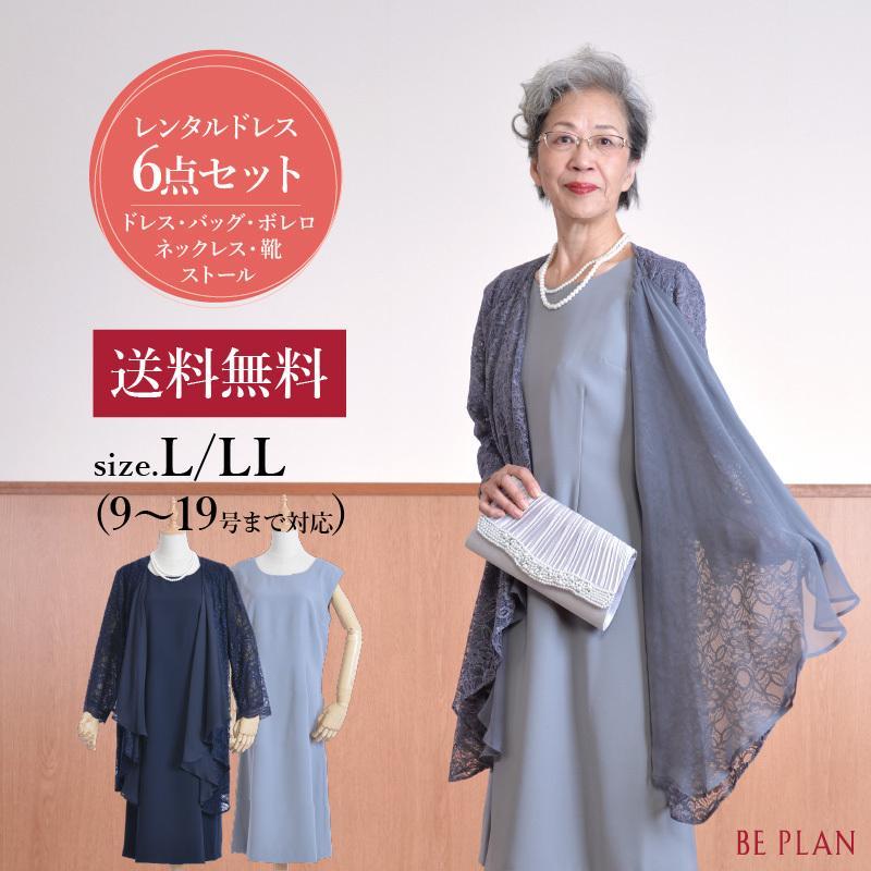 ドレス レンタル 6点セット レース ボレロ ワンピース L  / LL(9〜15号/15〜19号)|beplan