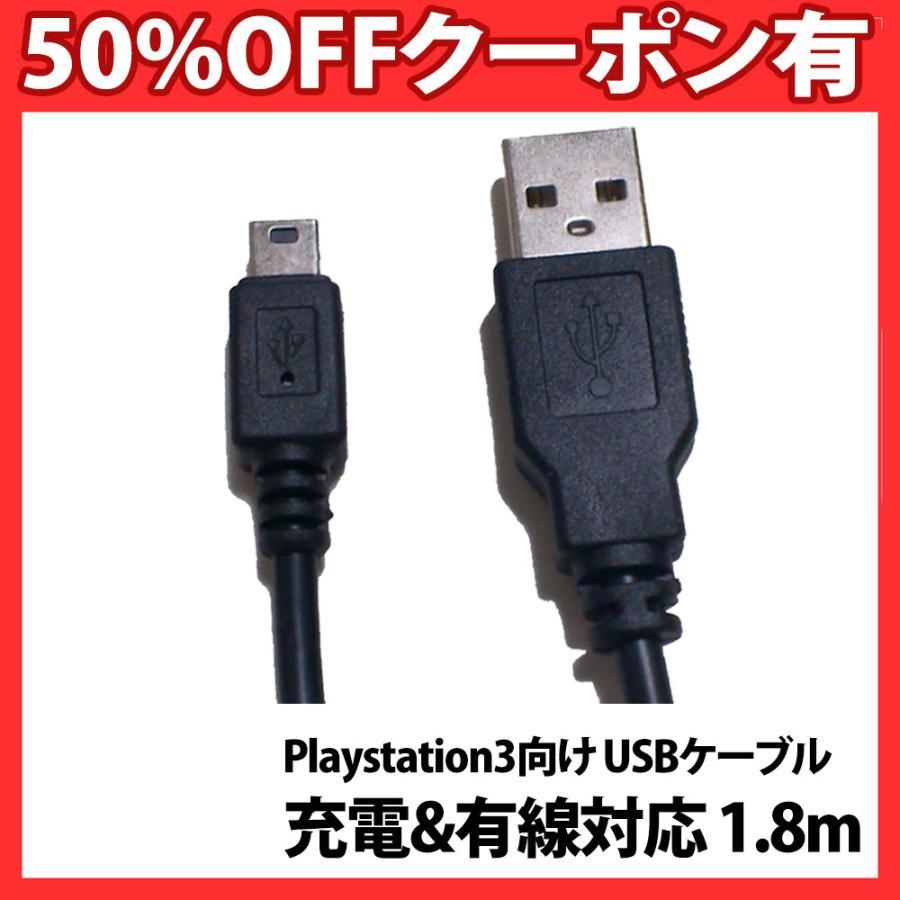 Playstation3 充電/有線ケーブル対応 USBケーブル(1.8m) 正規品/30日間保証 【 PS3 PlayStation3 プレステ コード コントローラー Dualshock 3 】|berykoko