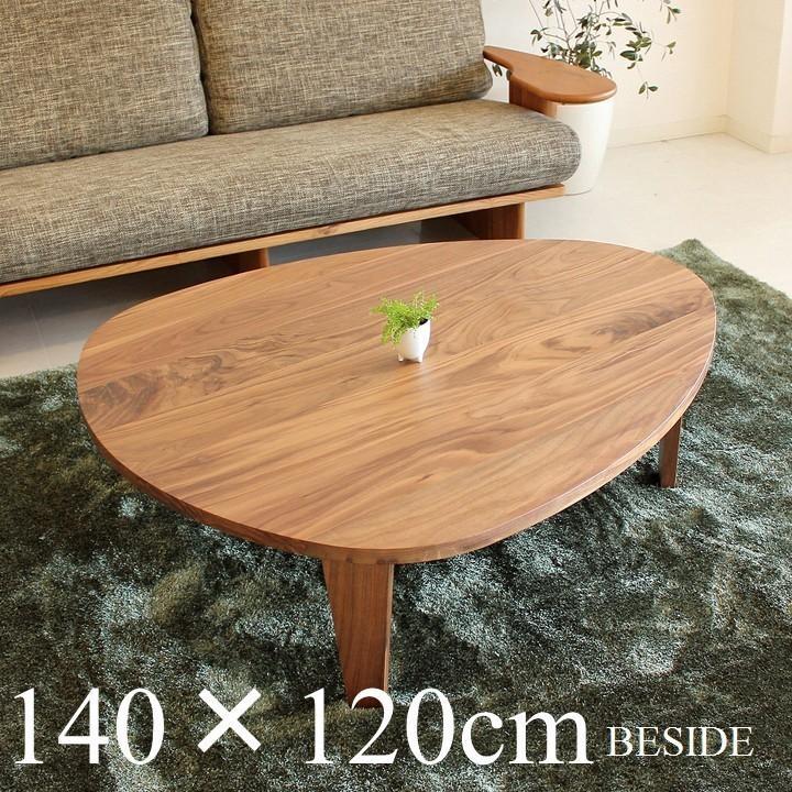 リビングテーブル 座卓 ウォールナット無垢 折脚テーブル