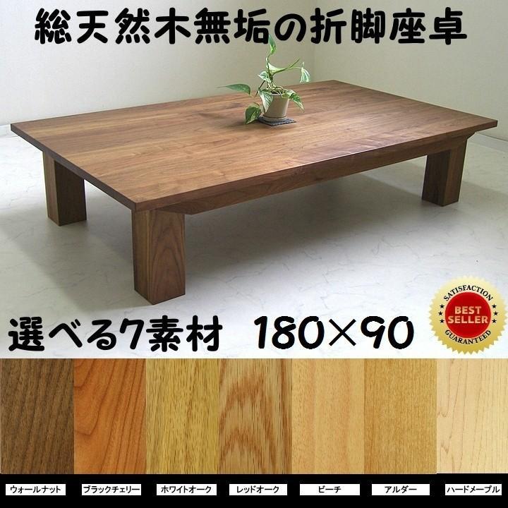 リビングテーブル 座卓 ウォールナット無垢 折脚テーブル 180cm