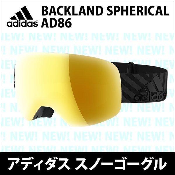 アディダス スポーツ ゴーグル ad86backlandspherical ad86759001 マットブラック×グレイ/ゴールドミラー あすつく