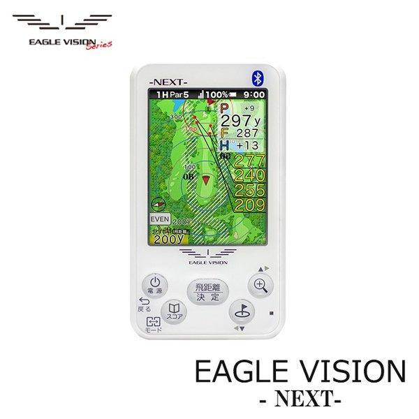 朝日ゴルフ EAGLE VISION イーグルビジョン EAGLE VISION NEXT ゴルフ用GPSナビ ホワイト 高性能GPS搭載 距離測定 高低差測定 防水 IPX3 青tooth EV-732