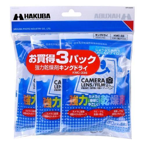 迅速な対応で商品をお届け致します ハクバ 限定特価 キングドライ3パック 強力乾燥剤