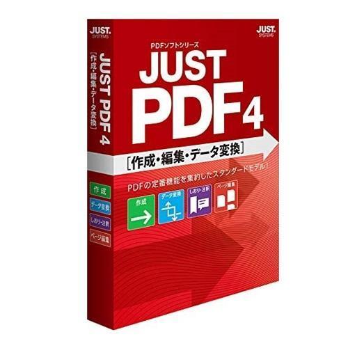 ジャストシステム JUST PDF 4 ☆最安値に挑戦 作成 データ変換 高品質 通常版 編集