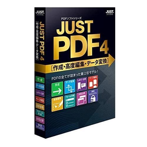 ジャストシステム JUST 70%OFFアウトレット PDF 4 期間限定の激安セール データ変換 作成 高度編集 通常版