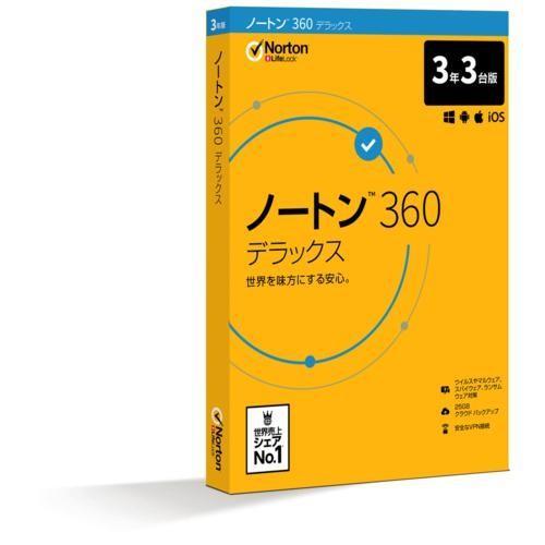 SYMANTEC ノートン 360 デラックス 3年 3台版 低廉 買い取り
