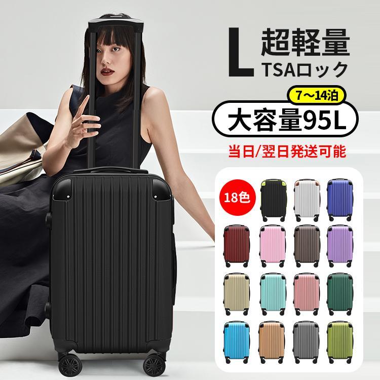 スーツケース l サイズ  キャリーバッグ おしゃれ 人気 キャリーバッグ 大型 超軽量 7日以上用 かわいい 旅行 出張|best-share