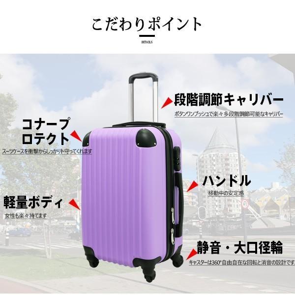 スーツケース キャリーバッグ  中型 m サイズ  超軽量 キャリーケース 4日〜7日用 旅行 カバン 出張 海外|best-share|02