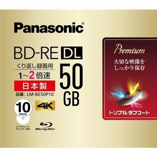 パナソニック LM-BE50P10 録画用2倍速ブルーレイディスク片面2層50GB(書換型)10枚パック|best-tecc