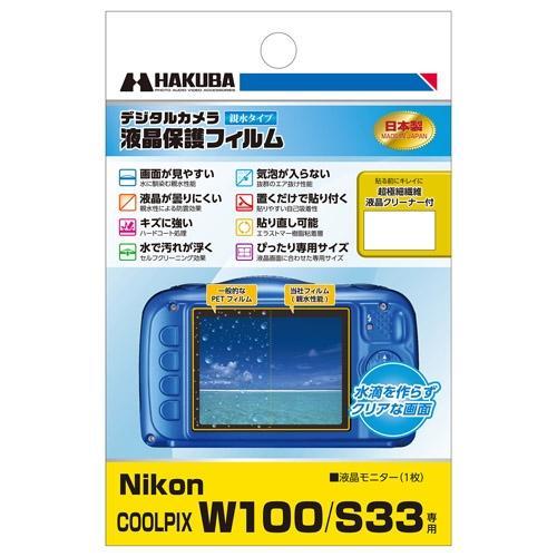 ハクバ DGFH-NCW100 Nikon COOLPIX W100 / S33 専用 液晶保護フィルム 親水タイプ|best-tecc