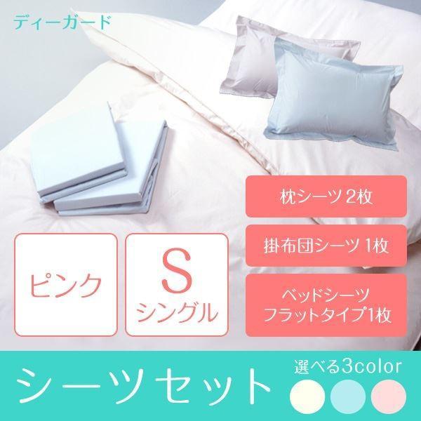 ディーガードシーツセット(フラットタイプ) シングル ピンク 送料無料
