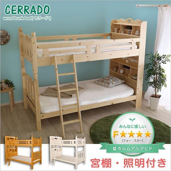 耐震仕様 宮付き 宮付き 照明付き すのこ二段ベッド シングル (フレームのみ) ライトブラウン 木製 分割式 梯子付 『CERRADO セラード』 送料無料〔代引不可〕