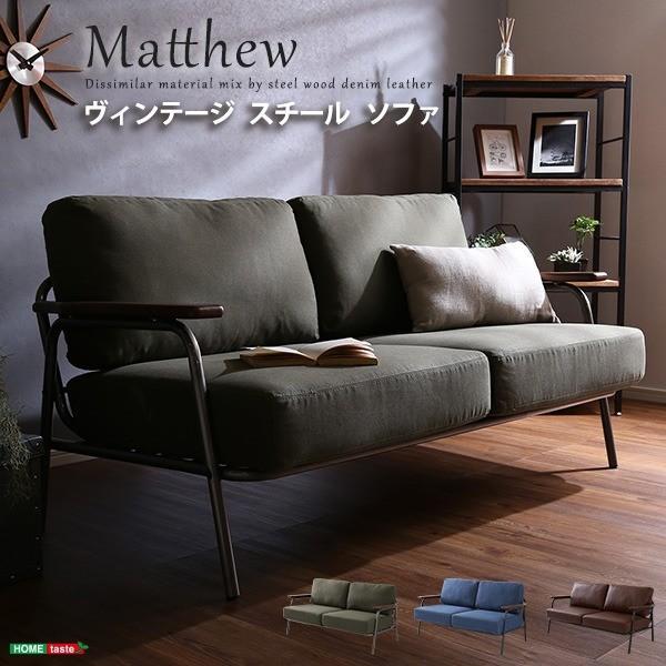 ビンテージ風 ソファー 〔2人掛け 〔2人掛け ブラウン〕 幅約151cm スチール 木製肘付き 脚付き ファブリック張地 『Matthew マシュー』 送料無料〔代引不可〕