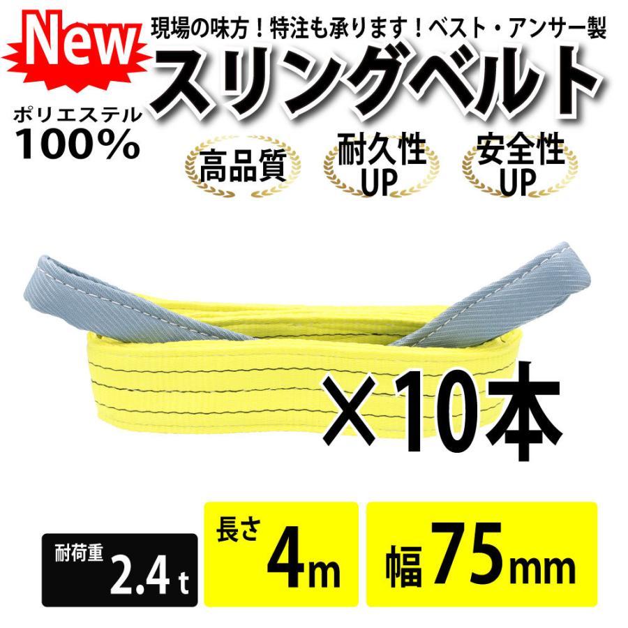 業務用 スリング スリングベルト ナイロンスリング ベルトスリング 10本セット 幅 75mm 4m 引っ越し 吊り具
