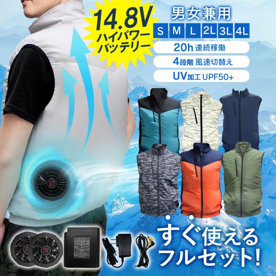 迷彩あり 空調服 ベスト フルセット 袖なし ファン バッテリー 付き ...