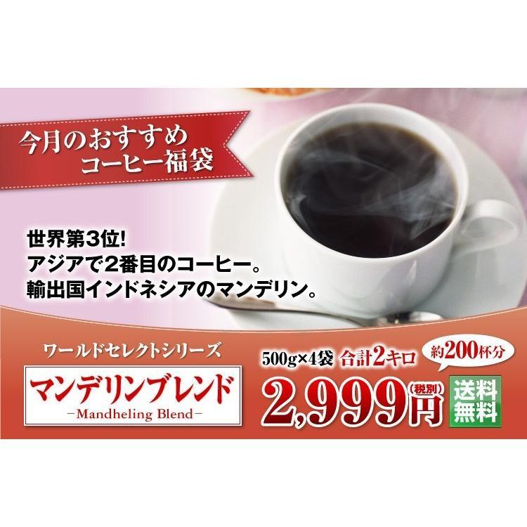 マンデリンブレンドコーヒー福袋2キロ bestcoffee