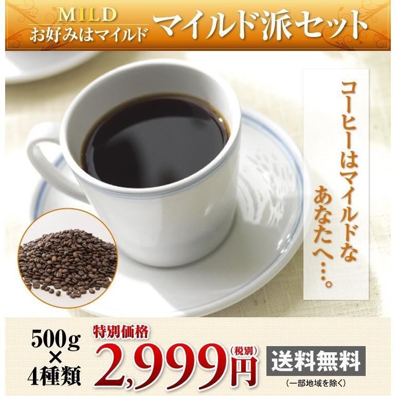 マイルド派ブレンドセット bestcoffee