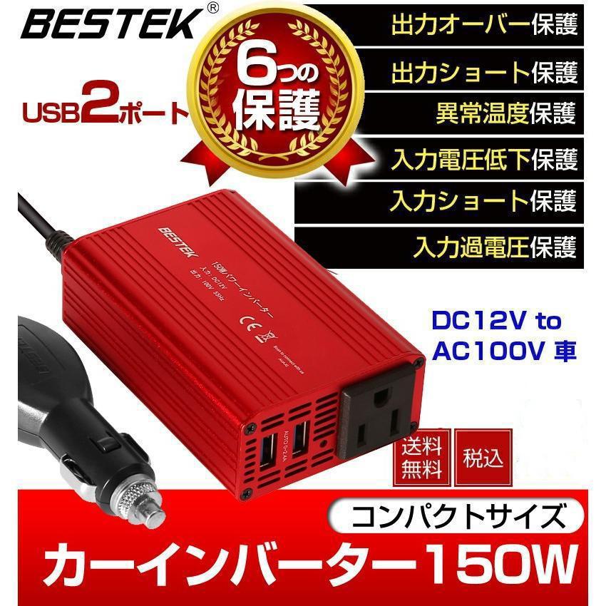 BESTEK カーインバーター 150W シガーソケット 車載充電器 超小型USB 2ポート ACコンセント 1口 DC12VをAC100Vに変換 MRI1510HU-RD|bestek