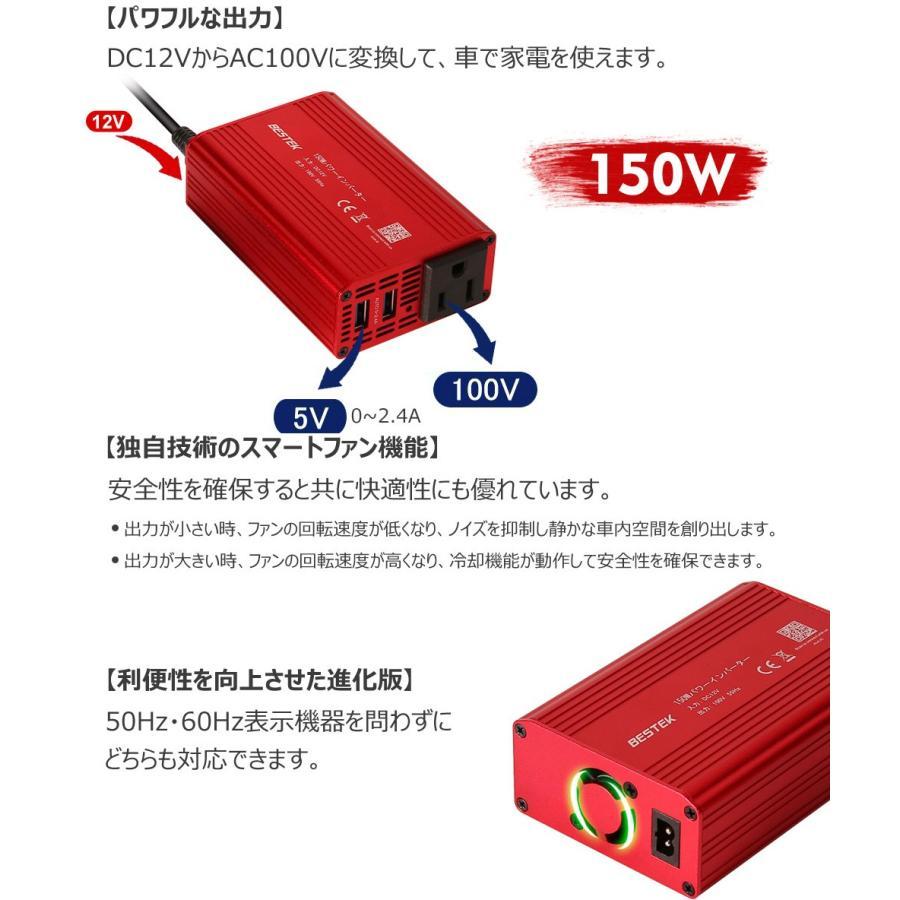 BESTEK カーインバーター 150W シガーソケット 車載充電器 超小型USB 2ポート ACコンセント 1口 DC12VをAC100Vに変換 MRI1510HU-RD|bestek|02