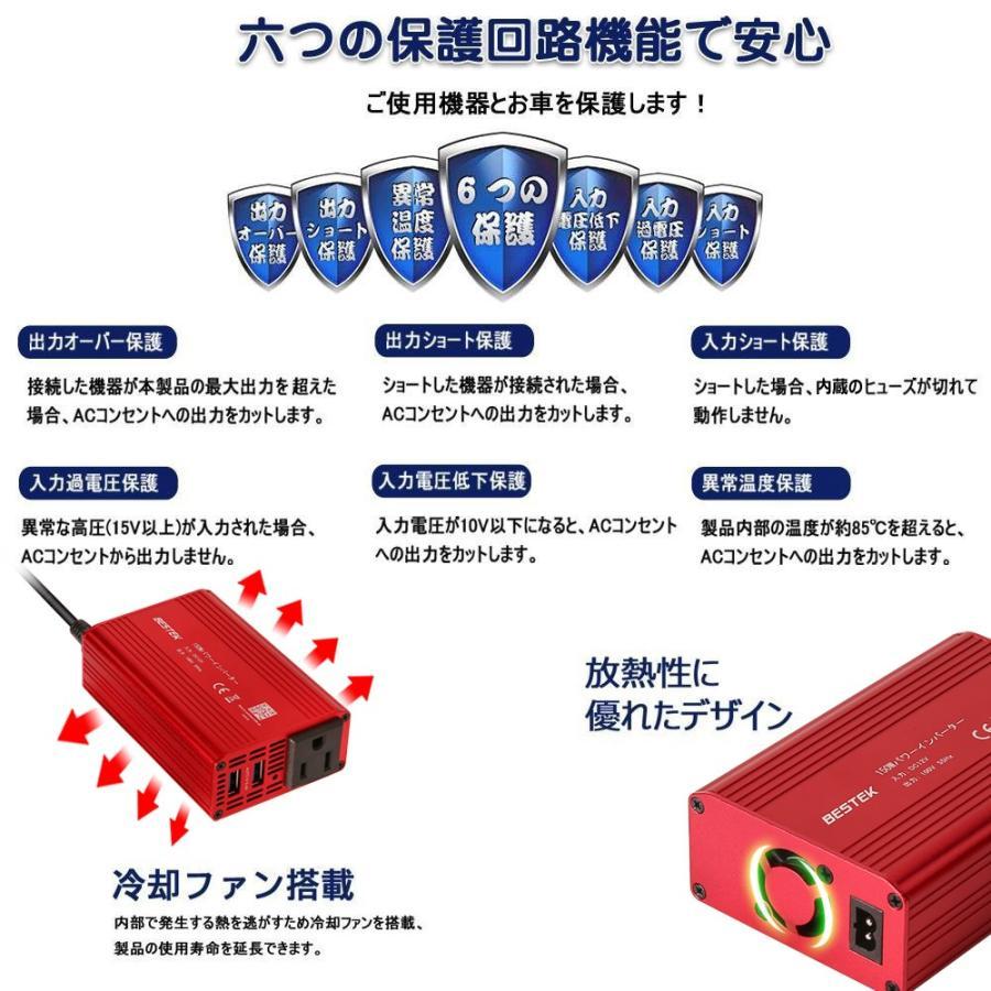 BESTEK カーインバーター 150W シガーソケット 車載充電器 超小型USB 2ポート ACコンセント 1口 DC12VをAC100Vに変換 MRI1510HU-RD|bestek|03