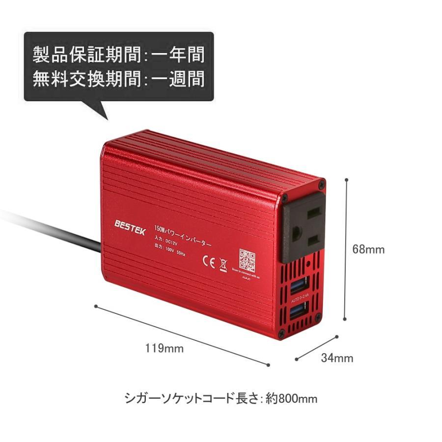 BESTEK カーインバーター 150W シガーソケット 車載充電器 超小型USB 2ポート ACコンセント 1口 DC12VをAC100Vに変換 MRI1510HU-RD|bestek|06