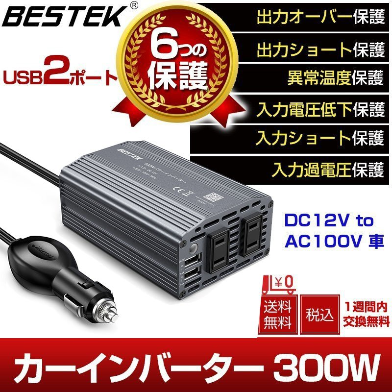 BESTEK カーインバーター 300W 車載充電器 ACコンセント2口 USB2ポート DC12VをAC100Vに変換 12V車対応 MRI3010BU-GY|bestek