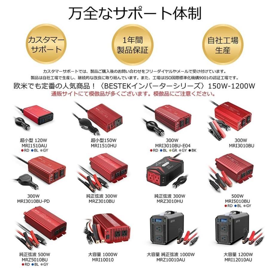 BESTEK カーインバーター 300W 車載充電器 ACコンセント2口 USB2ポート DC12VをAC100Vに変換 12V車対応 MRI3010BU-GY|bestek|07