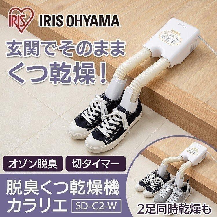 靴乾燥機 アイリスオーヤマ 靴乾燥 くつ乾燥 脱臭 消臭  安い カラリエ  SD-C2-W|bestexcel