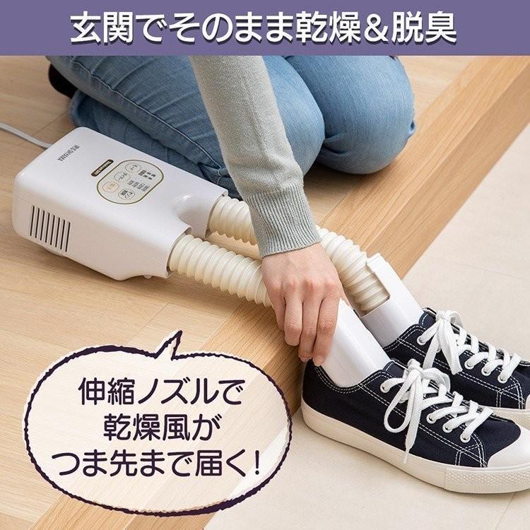 靴乾燥機 アイリスオーヤマ 靴乾燥 くつ乾燥 脱臭 消臭  安い カラリエ  SD-C2-W|bestexcel|02
